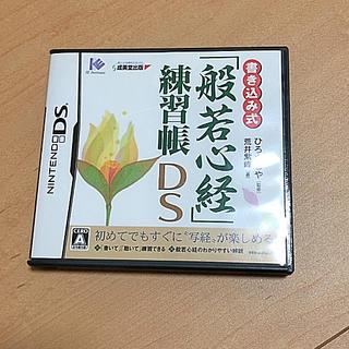 ニンテンドーDS - 書き込み式「般若心経」練習帳DS  DSソフト