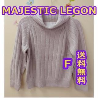 MAJESTIC LEGON - フリーサイズ 長袖ニットセーター マジェスティックレゴン ふんわりニット