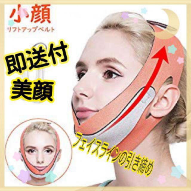 マスク 安価 | 145 橙 顔痩せ 女性用 サウナマスクの通販