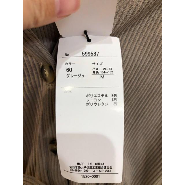 しまむら(シマムラ)のテレコタンタケ カーディガン Mサイズ レディースのトップス(カーディガン)の商品写真