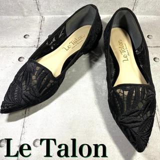 Le Talon - 連休限定セール!極美品❤️LeTalon ルタロン パンプス 23cm