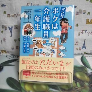 タカラジマシャ(宝島社)のマンガボクは介護職員一年生 まったくの素人(漫画家)が業界に飛び込んだ!(人文/社会)