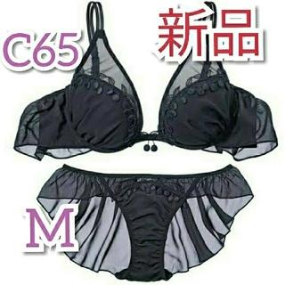 PEACH JOHN - 【新品】ピーチジョン 黒ポンポンチェリーシフォンブラセット C65 セクシー
