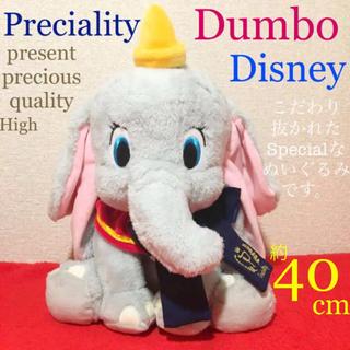 Disney - ダンボ Preciality スペシャルぬいぐるみ 1体