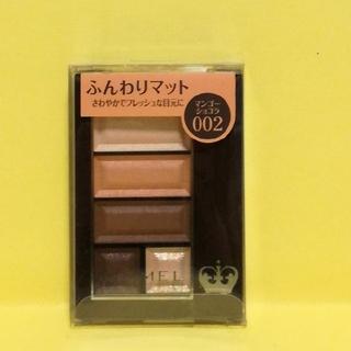 RIMMEL - 新品 リンメル ショコラスウィートアイズ ソフトマット 002 マンゴーショコラ