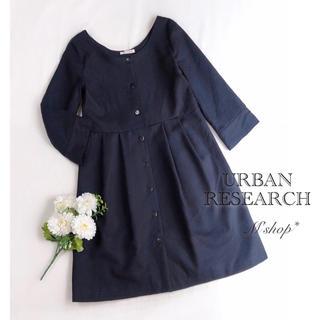 URBAN RESEARCH - アーバンリサーチ ◆ フロントボタンワンピース ◆ 日本製