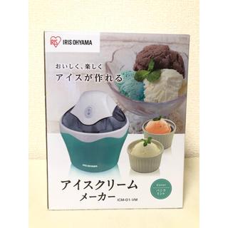 アイリスオーヤマ(アイリスオーヤマ)のアイスクリームメーカー IRIS OHYAMA(調理道具/製菓道具)