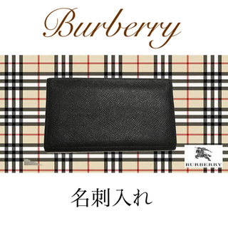 BURBERRY - 名刺入れ