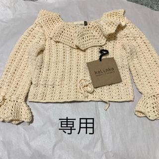 Caramel baby&child  - 【新品】kalinka  コットンニットプルオーバー
