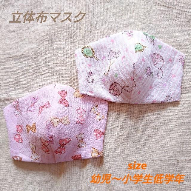 マスク テンプレート 、 立体布マスク 幼児~小学生低学年用の通販