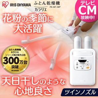 アイリスオーヤマ - アイリスオーヤマ ふとん乾燥機カラリエ FK-W1-WP パールホワイト