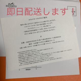Hermes - エルメス ソルド 招待状