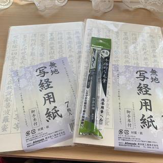 写経用紙 筆ペン