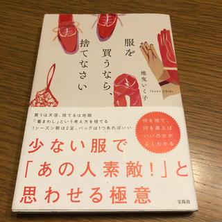 タカラジマシャ(宝島社)の服を買うなら、捨てなさい  地曳いく子(ファッション/美容)
