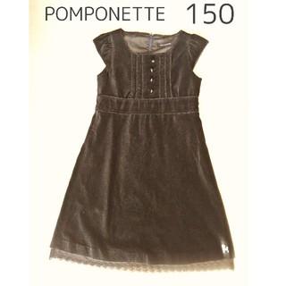 ポンポネット(pom ponette)のポンポネット POMPONETTE ブラックワンピース 150(ドレス/フォーマル)