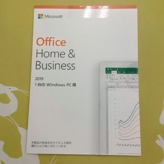 Microsoft - Office Home & Business2019