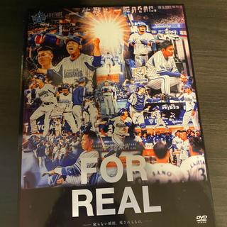 ヨコハマディーエヌエーベイスターズ(横浜DeNAベイスターズ)の横浜DeNAベイスターズ FOR REAL 2019年 DVD(スポーツ/フィットネス)