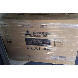 ミツビシデンキ(三菱電機)の新品未開封 40V型4K対応録画液晶テレビ REAL LCD-A40RA1000(テレビ)
