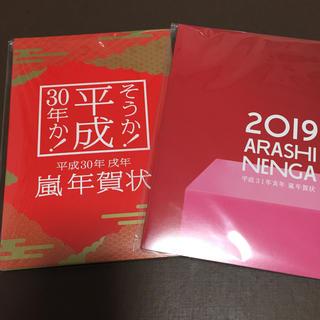 アラシ(嵐)の嵐 年賀状 平成30年/31年  2種類セット(アイドルグッズ)
