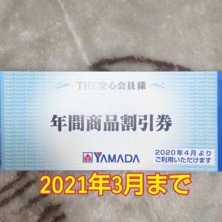 ヤマダ電機 年間商品割引券 6枚 3000円分 YAMADA(その他)