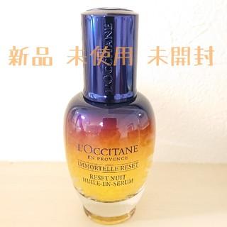 L'OCCITANE - ロクシタン イモーテル オーバーナイト リセットセラム  30ml 新品未使用品