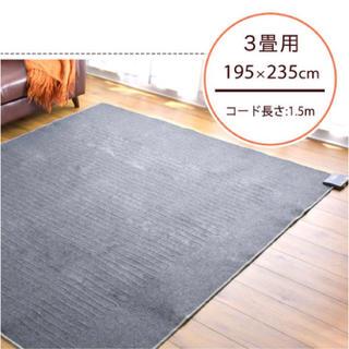 【値下げ】ホットカーペット 電気カーペット 3畳(ホットカーペット)
