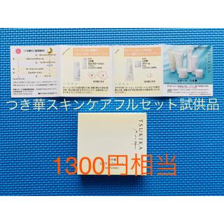 MENARD - 新品 メナード つき華 試供品 サンプル 6点フルセット