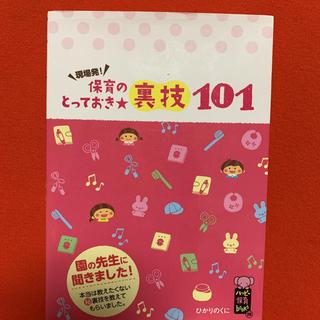 保育のとっておき★裏技101 現場発!