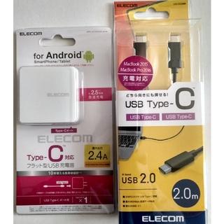 エレコム(ELECOM)のType-CーType-Cケーブル2mと充電器の2点セット(バッテリー/充電器)