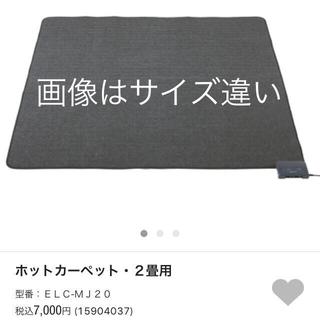 ムジルシリョウヒン(MUJI (無印良品))の美品‼️ホットカーペット三畳用20%オフ(ホットカーペット)