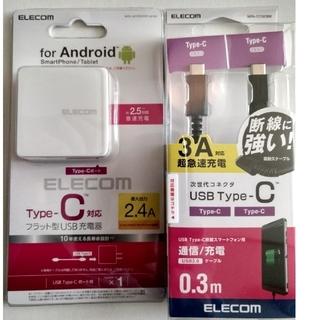 エレコム(ELECOM)のType-CーType-Cケーブル0.3mと2mと充電器の3点セット(バッテリー/充電器)