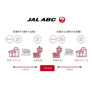 JAL(日本航空) - JAL ABC 日本航空 空港宅配 無料 クーポン 自宅↔︎空港 どちらでも