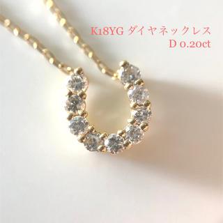 K18YG ダイヤネックレス  D0.20ct