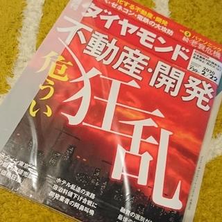 ダイヤモンドシャ(ダイヤモンド社)の週刊ダイヤモンド2/22   不動産・開発 危うい狂乱 108巻8号(ビジネス/経済/投資)