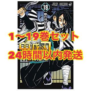 集英社 - 鬼滅の刃 鬼滅ノ刃 1〜19巻 全巻 セット