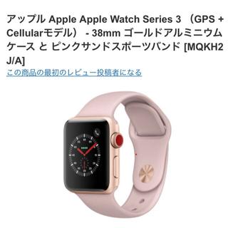 アップル(Apple)のレア Apple Watch 3 38mm Gold ピンク Cellular(腕時計(デジタル))