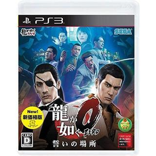 PlayStation3 - 【Jane Doe様専用】龍が如く0 ZERO 誓いの場所 新価格版 PS3版