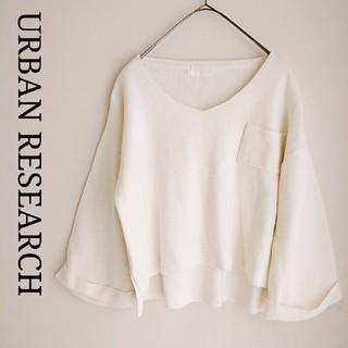 URBAN RESEARCH - URBAN RESEARCH 春 ニット プルオーバー 白 レディース