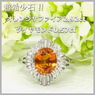 Pt900 オレンジサファイア 2.92ct ダイヤモンド 0.57ct リング(リング(指輪))