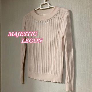 マジェスティックレゴン(MAJESTIC LEGON)のマジェスティック レゴン ニット(ニット/セーター)