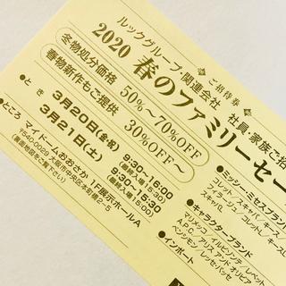 marimekko - ルック ファミリーセール マリメッコ・イルビゾンテ他 初日一番〜ご入場 1名様分