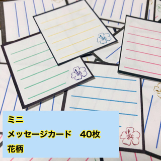 メッセージカード ミニメッセージカード 花柄 5種 40枚 ハンドメイド(カード/レター/ラッピング)