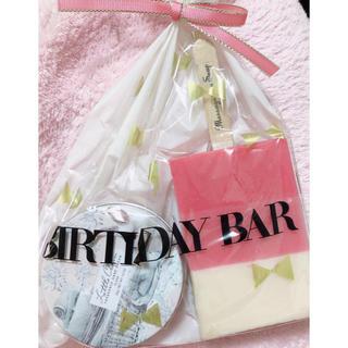 フランフラン(Francfranc)のBIRTHDAY BAR(ボディソープ/石鹸)