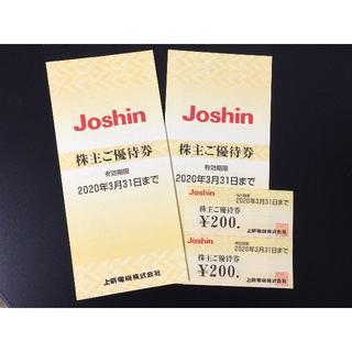 【上新電機/ジョーシン/Johshin】株主優待割引券 10,400円分★2冊