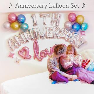 カップルや夫婦の記念日をお祝いするバルーンセット♡数字指定可♡送料無料(その他)