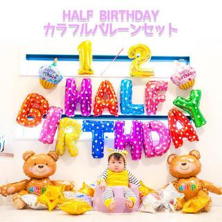 ハーフバースデーを飾るHAPPY誕生日バルーンセット♡大切な思い出に♡送料無料(アルバム)