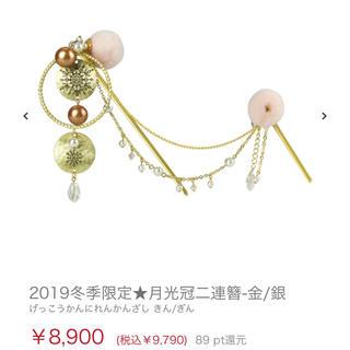 フリフ(ふりふ)のかんざし 2019年冬季限定品 wargo(和装小物)