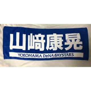 横浜DeNAベイスターズ - 横浜DeNAベイスターズ 山﨑康晃選手 応援タオル