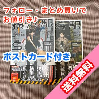 カドカワショテン(角川書店)の横浜駅SF コミック 1巻 2巻 セット ポストカード付き(少年漫画)