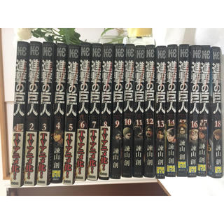 講談社 - 進撃の巨人 1〜18巻セット+1冊+他